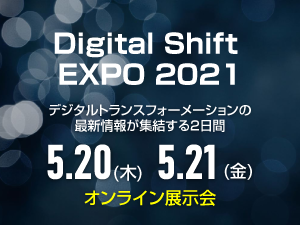Digital Shift EXPO 2021